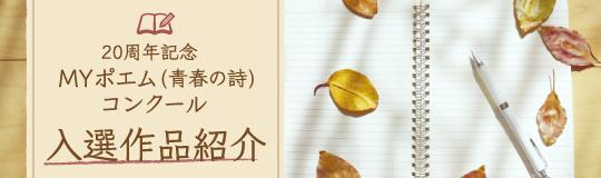 MYポエム(青春の詩)コンクール入選作品紹介