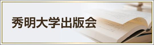 秀明大学出版会