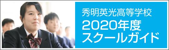 秀明英光高等学校 2020年度スクールガイド