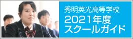 秀明英光高等学校 2021年度スクールガイド