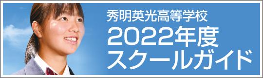 秀明英光高等学校 2022年度スクールガイド